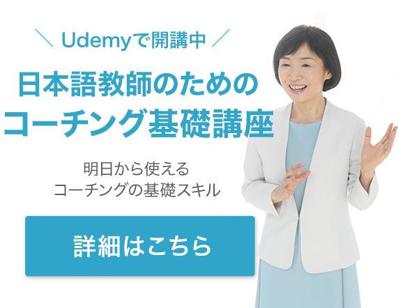Udemyで開講中 日本語教師のためのコーチング基礎講座 明日から使える コーチングの基礎スキル
