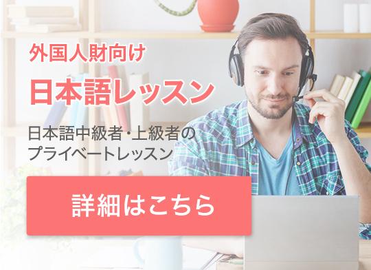 外国人財向け 日本語レッスン
